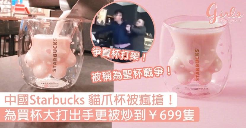 中國Starbucks推「貓爪杯」被瘋搶!通宵排隊仲大打出手,更被炒到索價¥699一隻!