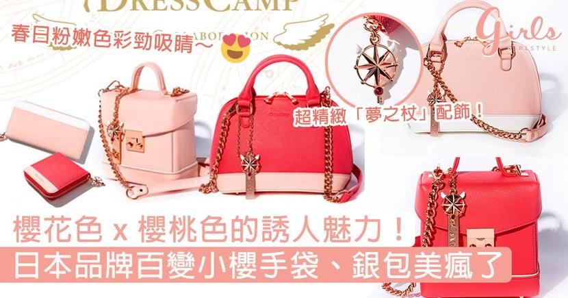 櫻花色 x 櫻桃色的誘人魅力!日本DRESSCAMP百變小櫻手袋、銀包美瘋了,女生無法抵擋的單品~