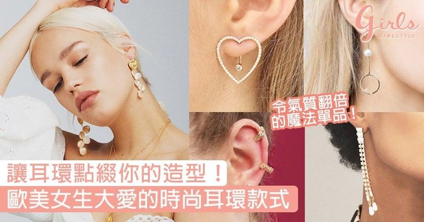 讓耳環點綴你的造型!歐美女生大愛的時尚耳環款式,是令氣質瞬間翻倍的魔法單品〜