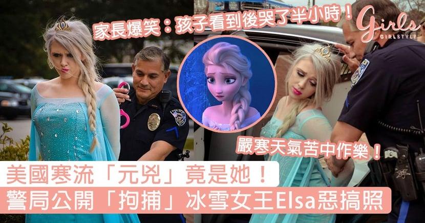 美國寒流「元兇」竟是她!警局公開「拘捕」冰雪女王Elsa惡搞照,讓小朋友哭慘大喊:「Let her go!」