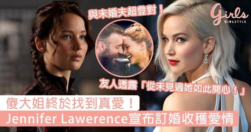 傻大姐找到真愛了!《飢餓遊戲》Jennifer Lawerence宣布訂婚收穫愛情,重溫霸氣女王的人生金句!