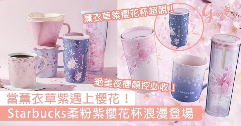 當薰衣草紫遇上櫻花!香港Starbucks限定柔粉紫櫻花杯浪漫登場,夢幻唯美質感顏值滿分必收!