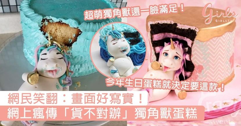 生日蛋糕就決定要這個!網友訂購獨角獸蛋糕打開一看驚呆了,網民笑翻直呼:「好寫實的畫面!」