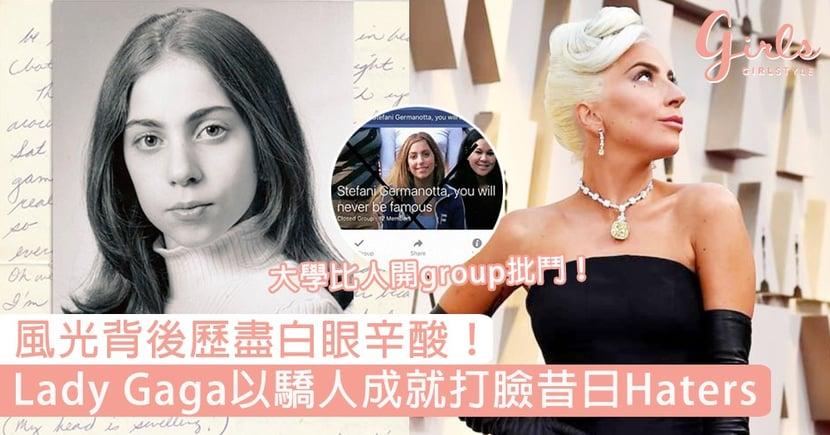 大學比人開group話「鼻子太大」!Lady Gaga以驕人成就打臉Haters,更成立基金對抗校園問題!