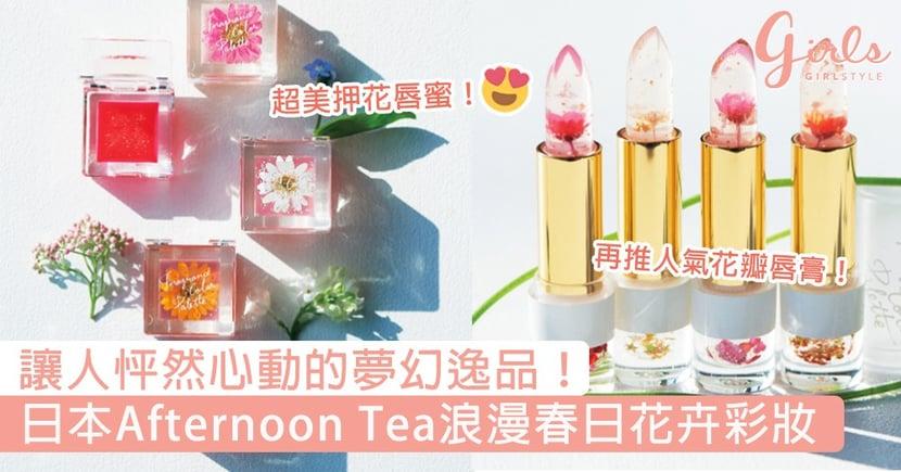 讓人怦然心動的夢幻逸品!日本Afternoon Tea浪漫春日花卉彩妝,押花唇蜜、花瓣唇膏太誘人~