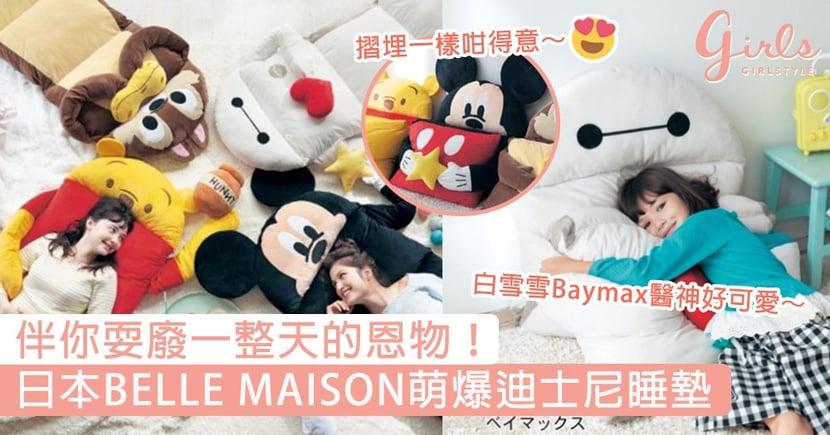 伴你耍廢一整天的恩物!日本BELLE MAISON萌爆迪士尼睡墊,卡通人物小手抱著你一起睡~