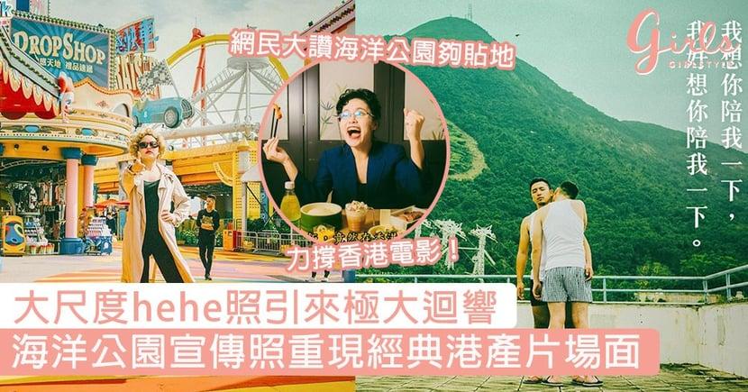 力撐香港電影!海洋公園宣傳照重現多個經典港產片場面,大尺度hehe照卻引來極大迴響!