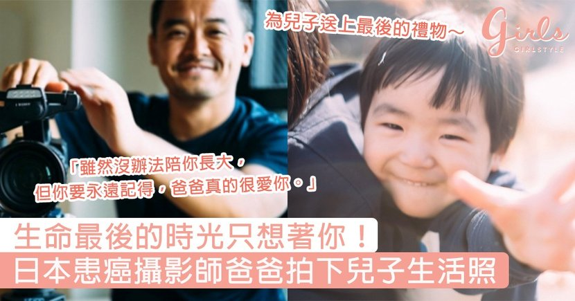 生命最後的時光只想著你!日本患癌攝影師爸爸每天拍下兒子生活照,盛滿愛的最後禮物超催淚~