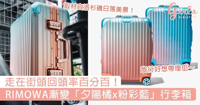走在街頭回頭率百分百!RIMOWA漸變「夕陽橘x粉彩藍」行李箱超夢幻,旅行好想帶埋佢~