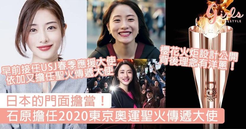 日本的門面擔當!石原里美擔任2020東京奧運聖火傳遞大使,櫻花火炬設計同步公開~