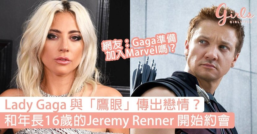 Lady Gaga與「鷹眼」傳出戀情?與前男友解除婚約後,和年長16歲的Jeremy Renner開始約會!