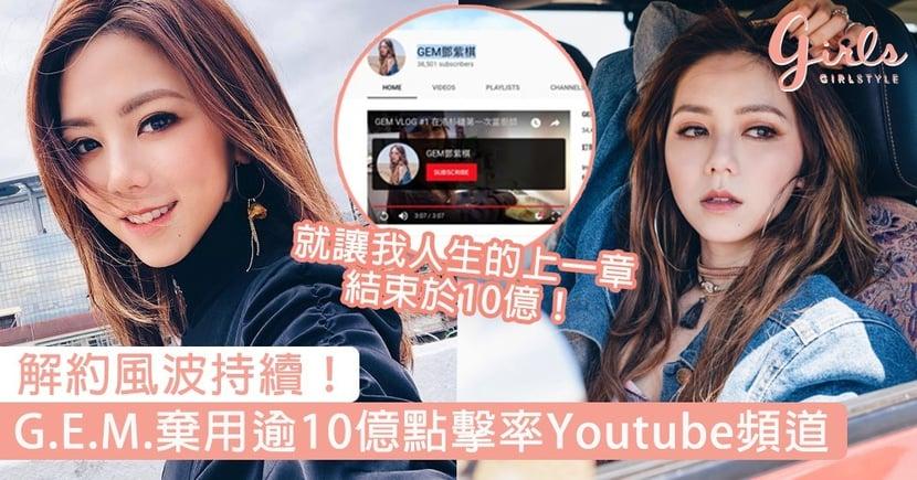 解約風波持續!G.E.M.棄用逾10億點擊率Youtube頻道:就讓我人生的上一章結束於10億!
