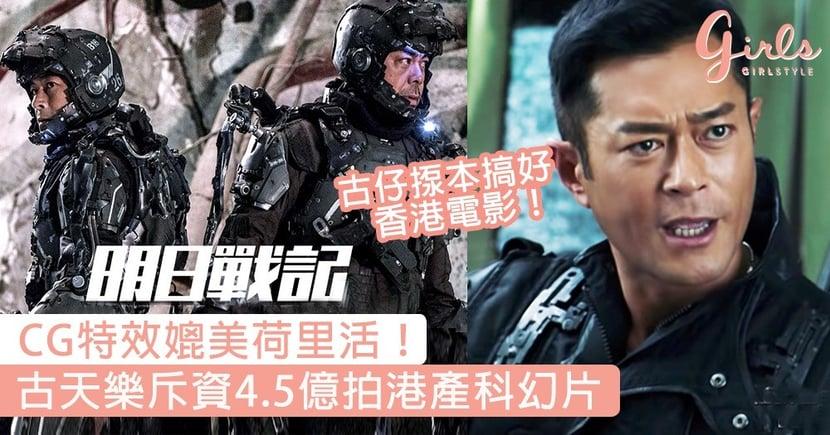 CG特效媲美荷里活!古天樂斥資4.5億拍港產科幻片《明日戰記》,瞓身搞好香港電影!
