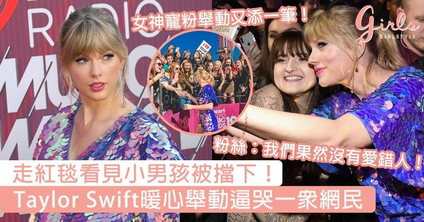 果然寵粉無極限!Taylor Swift 走紅毯看見小男孩被工作人員擋下,下秒這個暖心舉動逼哭一眾網民!