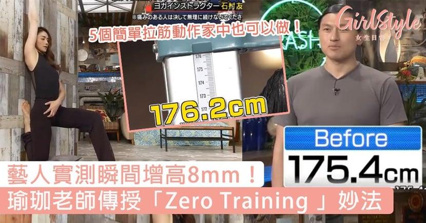 瞬間增高8mm?日本瑜珈老師傳授「Zero Training 」妙法,只需5個簡單拉筋動作!