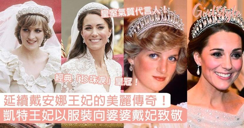 延續戴安娜王妃的美麗傳奇!凱特王妃以服裝向婆婆戴妃致敬,兩位都是英國皇室最稱職的氣質代言人!