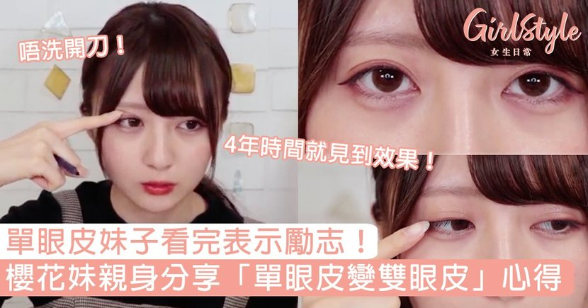 堅持4年時間就有效果!日本女生親身分享「單眼皮變雙眼皮」心得,單眼皮妹子看完表示勵志!