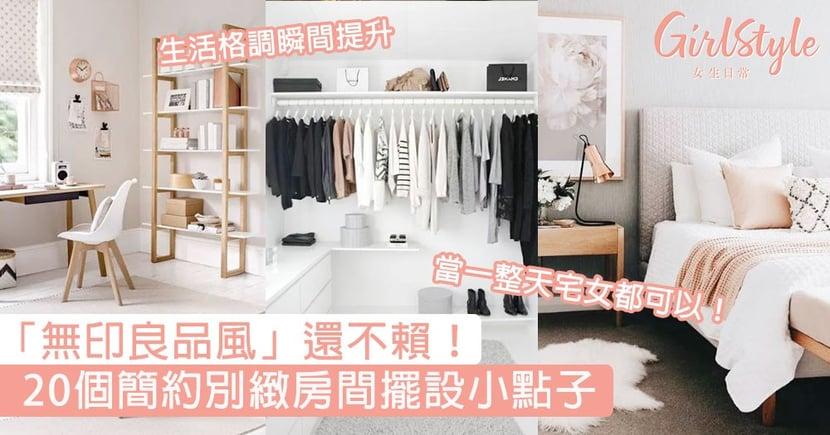 「無印良品風」還不賴!20個簡約別緻房間擺設小點子,生活格調瞬間提升!