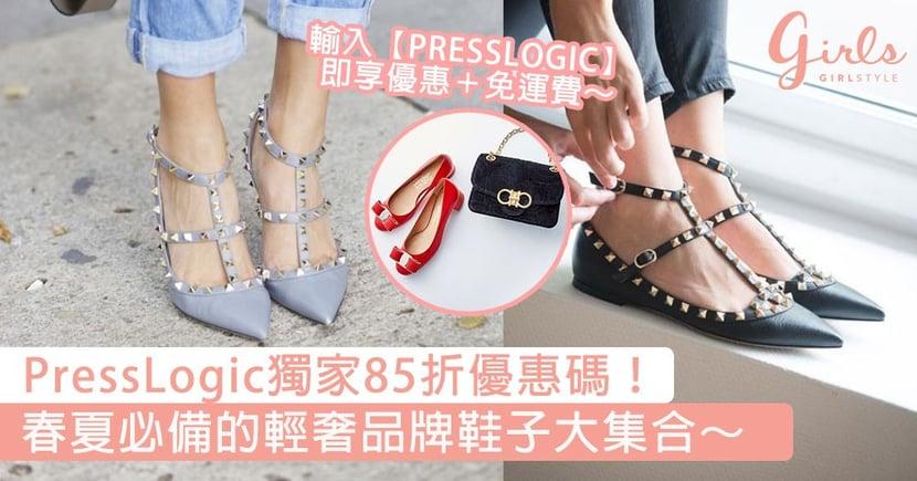 獨家85折優惠碼!春夏必備的輕奢品牌鞋子大集合,幾乎每個歐美Blogger都擁有一雙!