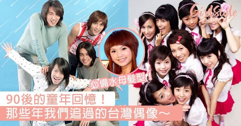 90後的童年回憶!那些年我們追過的台灣偶像,我們都是看著他們長大的~