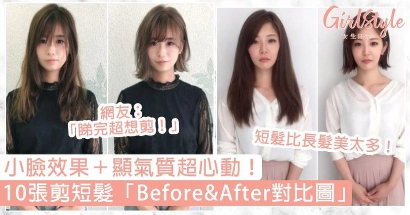 【短髮髮型】10張剪短髮Before&After對比圖!小臉效果+顯氣質超心動!