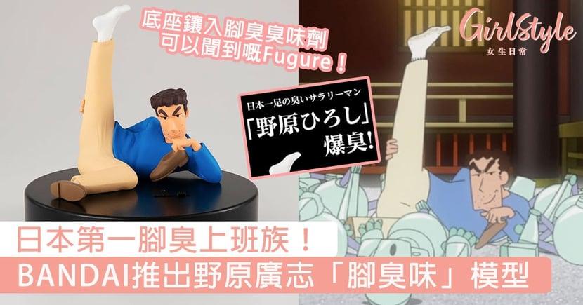 佩服日本人嘅創意!BANDAI推出野原廣志「腳臭味」Figure,官方:雖然對人體無害,但請真的很害怕臭味的人不要買