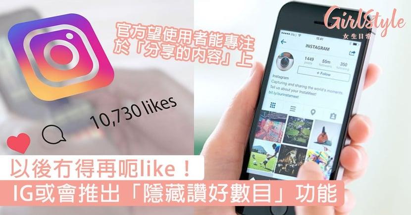 以後冇得再呃like!IG或會推出「隱藏讚好數目」功能,官方望使用者能專注於「分享的內容」上!