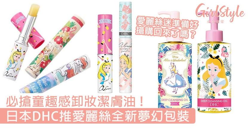 一起夢遊仙境吧!日本DHC推愛麗絲全新夢幻包裝,必搶童趣感卸妝潔膚油、睫毛修護液!
