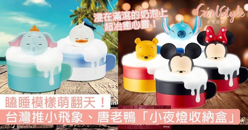 瞌睡模樣萌翻天!台灣infoThink新推小飛象、唐老鴨「小夜燈收納盒」,浸在滿瀉的奶泡上超冶癒心靈!