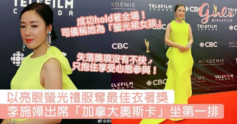頒獎禮坐第一排!李施嬅出席「加拿大奧斯卡」奪得最佳衣著獎,亮眼螢光禮服hold著全場!