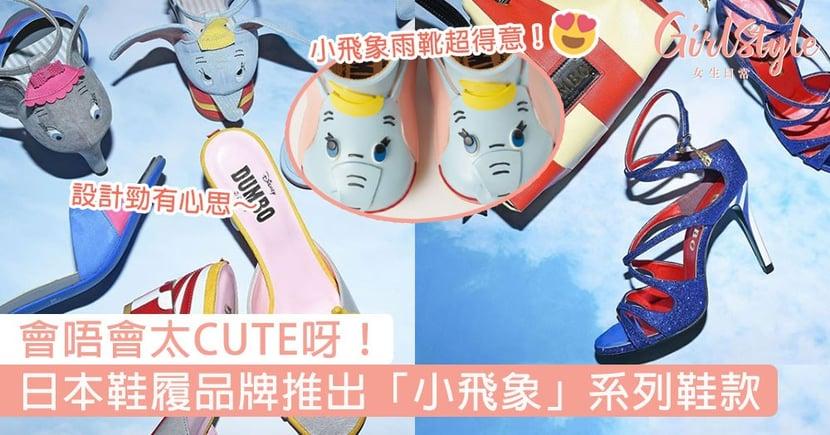會唔會太CUTE呀!日本鞋履品牌推出「小飛象」系列鞋款,賣萌小飛象融化少女心~