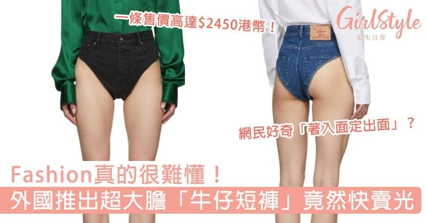 Fashion真的很難懂!外國推出超大膽「牛仔短褲」竟然快賣光,網民好奇「著入面定出面」?