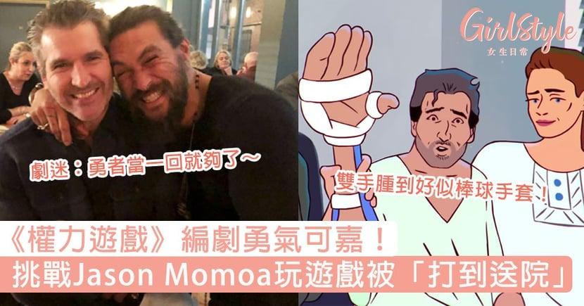 《權力遊戲》編劇勇氣可嘉!挑戰Jason Momoa玩打手遊戲被「打到送院」,劇迷:勇者當一回就夠了~