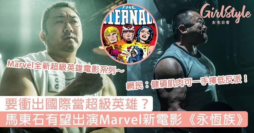 要衝出國際當超級英雄?馬東石有望出演Marvel新電影《永恆族》,網民:健碩肌肉可一手揮低反派!
