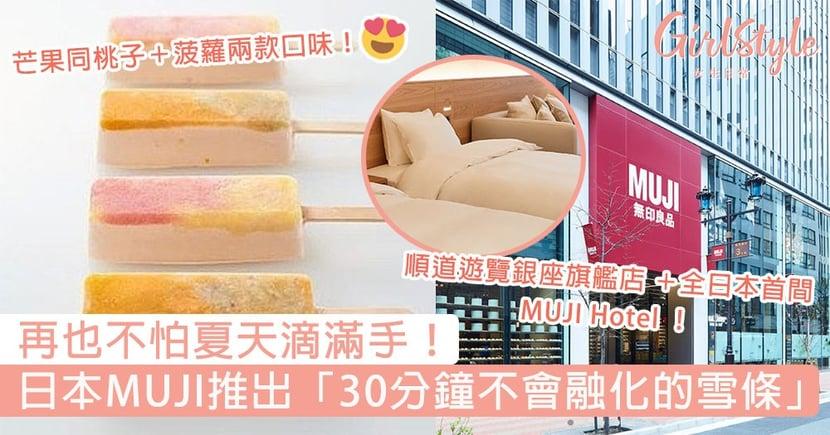 再也不怕夏天滴滿手!日本MUJI推出「30分鐘不會融化的雪條」,已率先在東京銀座旗艦店推出!