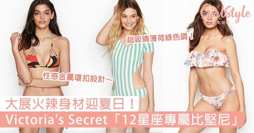 大展火辣身材迎夏日!Victoria's Secret整理「12星座專屬比堅尼」,交叉綁帶設計也太吸睛了吧~