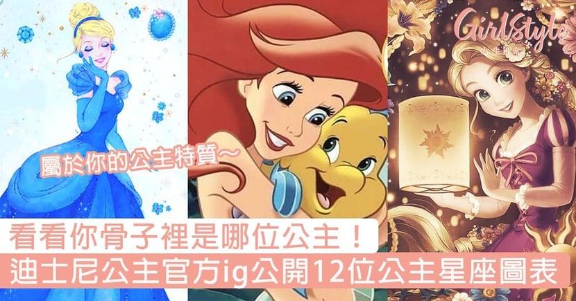看看你骨子裡是哪位公主!迪士尼公主官方ig公開12位公主星座圖表,屬於你的公主命~