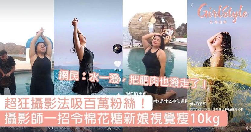 超狂攝影法吸百萬粉絲!攝影師一招令棉花糖新娘視覺瘦10kg,網民:水一潑,把肥肉也潑走了~