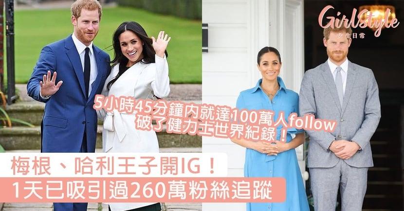 梅根、哈利王子開IG!1天已吸引過260萬粉絲追蹤,還破了健力士世界紀錄~