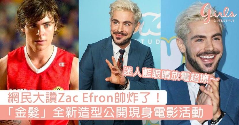 網民大讚Zac Efron帥炸了!「金髮」全新造型公開現身電影活動,迷人藍眼睛放電超撩~