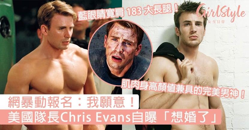 肌肉身高顏值兼具的完美男神!美國隊長Chris Evans自曝「想結婚生孩子」,網暴動報名:我願意!