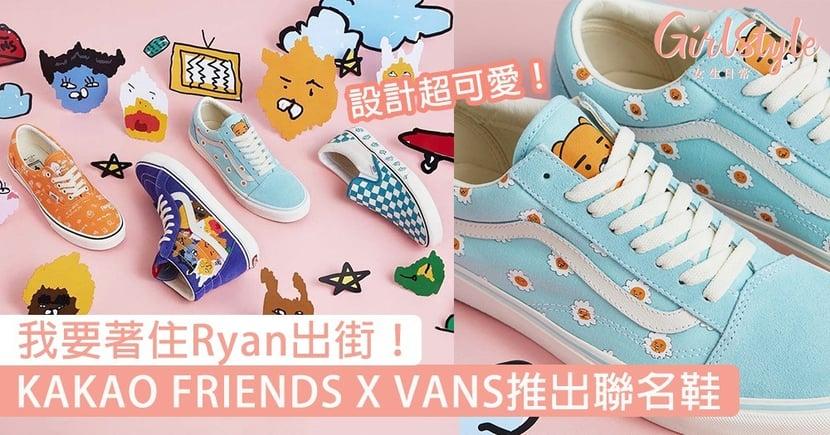 我要著住Ryan出街!KAKAO FRIENDS X VANS推出聯名鞋,設計超可愛只想全部帶回家〜