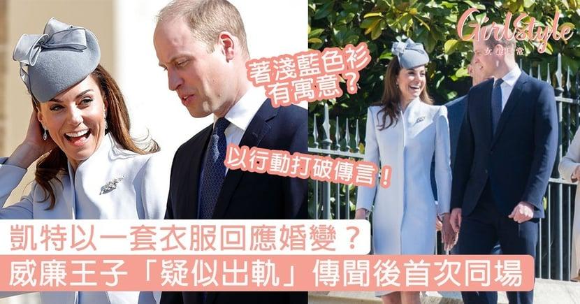 凱特以一套衣服回應婚變?威廉王子「疑似出軌」傳聞後首次同場,夫妻間甜蜜笑容打破傳言!