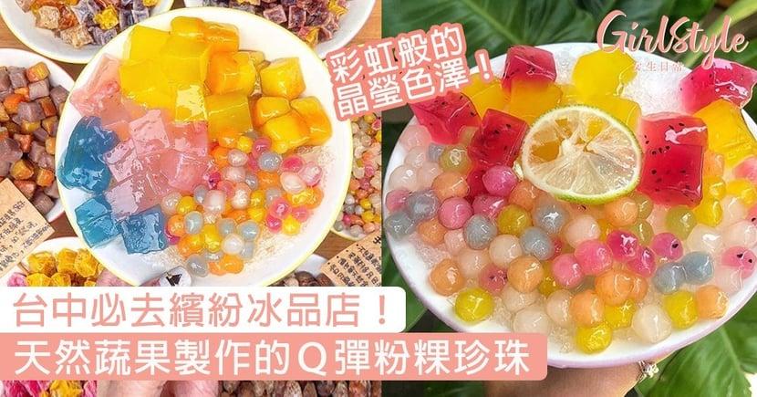 彩虹般的晶瑩色澤!台中必去繽紛冰品店,天然蔬果製作的Q彈粉粿珍珠配上透心涼刨冰!