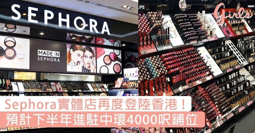 美妝控好消息!歐美化妝品零售商Sephora再度登陸香港,預計實體店下半年於ifc開幕!