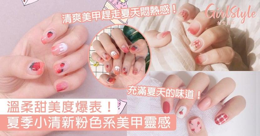 溫柔甜美度爆表!夏季小清新粉色系超顯白美甲靈感,春暖花開的日子指甲也要有夏天的味道!