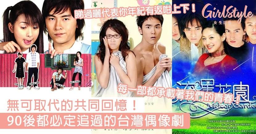 無可取代的共同回憶!90後都必定追過的台灣偶像劇,每一部都承載著我們寶貴的青春!