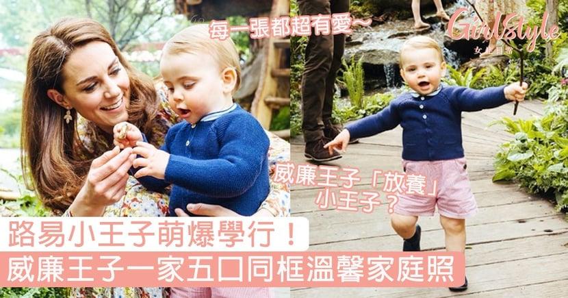 路易小王子萌爆學行!威廉王子一家五口溫馨家庭照曝光,每一張都超有愛好嗎~