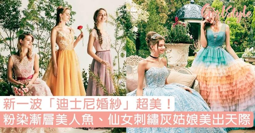 新一波「迪士尼婚紗」超美!粉染漸層美人魚、仙女刺繡灰姑娘美出天際,還有茉莉公主款太讓人驚艷!