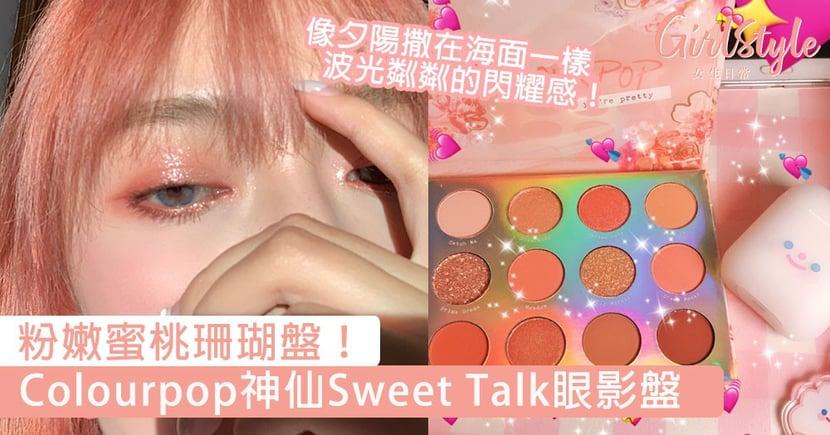 粉嫩蜜桃珊瑚盤!Colourpop神仙Sweet Talk眼影盤,美妝Blogger:自從買了這一盤,我就沒用過別的眼影盤!